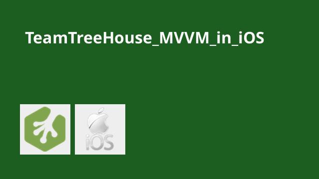 کارگاه آشنایی با MVVM در iOS