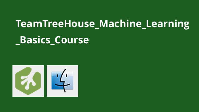 آموزش مبانی یادگیری ماشینی