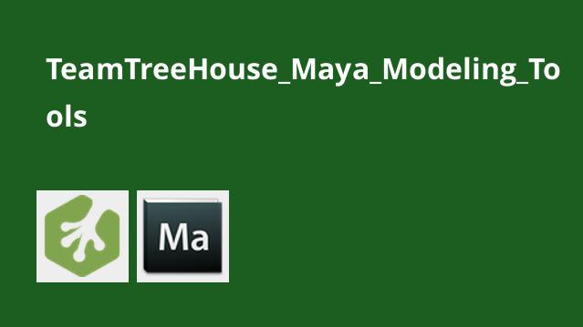 آشنایی با ابزارهای مدل سازی در Maya