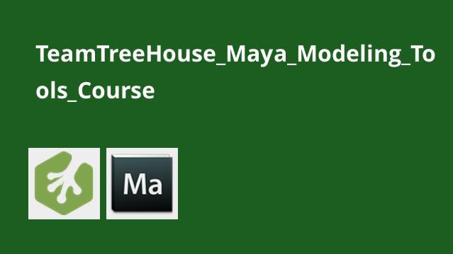آموزش ابزارهای مدل سازی مایا