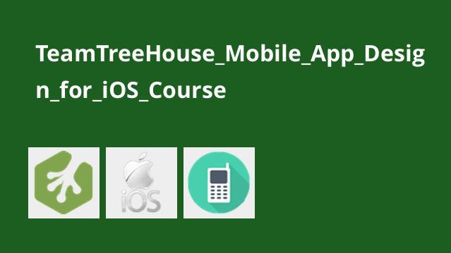 آموزش طراحی اپلیکیشن موبایل برایiOS