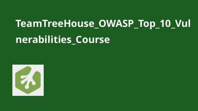 آموزش 10 آسیب پذیری رایجOWASP