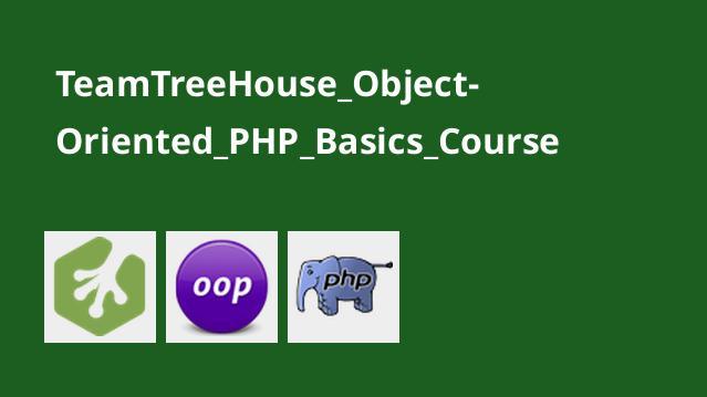 آموزش مبانیPHP شی گرا