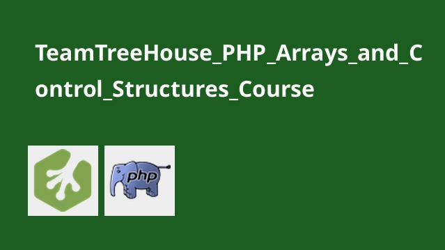 آموزش ساختارهای کنترل و آرایه هایPHP
