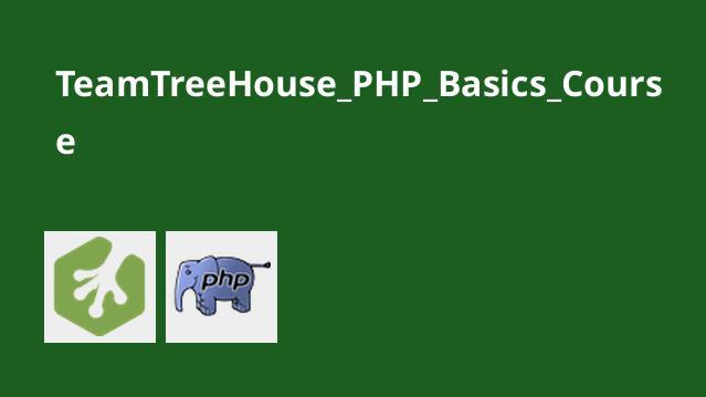 دوره اصول و مبانیPHP