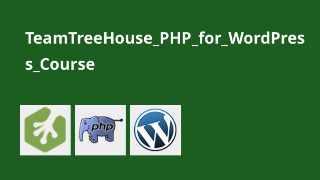 آموزش PHP برای WordPress