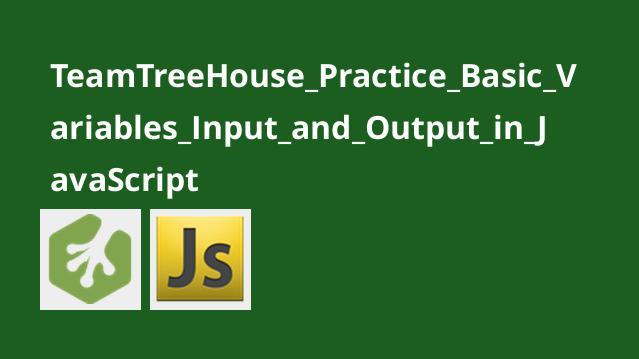 تمرین متغیرها، ورودی و خروجی در جاوااسکریپت
