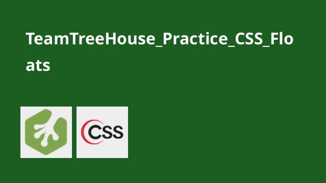 تمرین CSS Floats