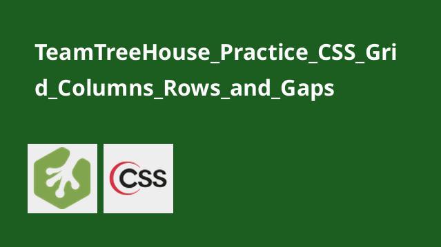 آموزش ستون ها، ردیف ها و گپ ها درCSS Grid