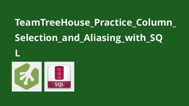 آموزشانتخاب ستون و Aliasing با SQL