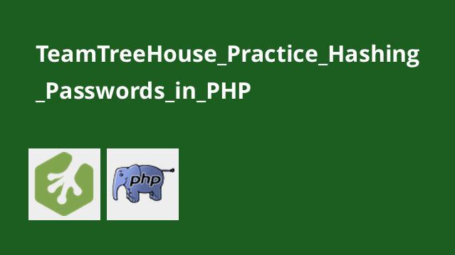تمرین هش کردن کلمه عبور درPHP