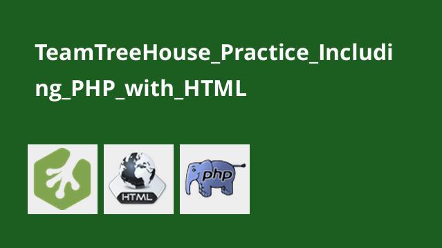 آموزش استفاده از PHP درHTML