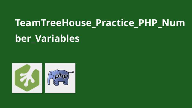 تمرین متغیرهای عددی درPHP