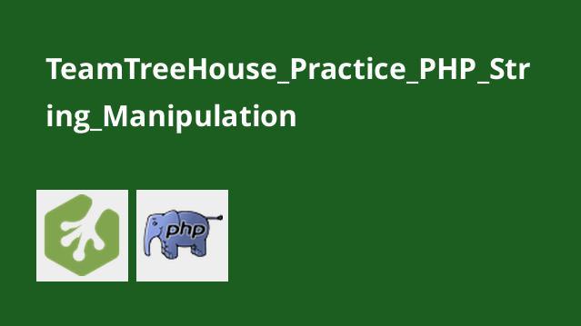 تمرین دستکاری رشته ها درPHP