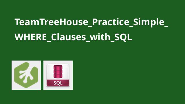 آموزشWHERE Clauses باSQL