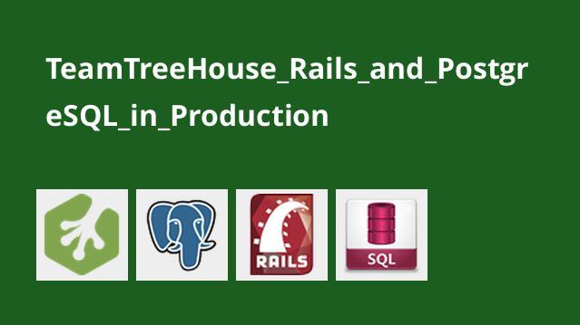 آموزش Rails و PostgreSQL در تولید