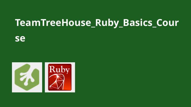 آموزش اصول و مبانی زبان روبی