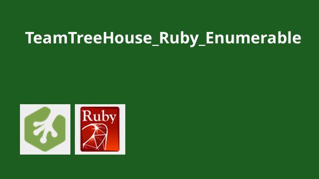 کارگاه آشنایی باRuby Enumerable