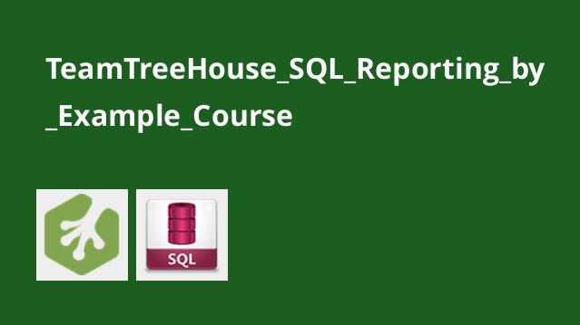 آموزش گزارش دهیSQL با مثال