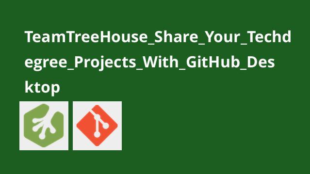 آموزش اشتراک گذاریپروژه های Techdegree با دسکتاپGitHub