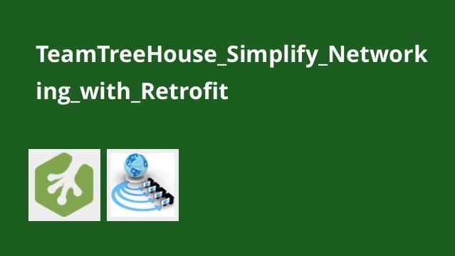 آموزش ساده سازی شبکه سازی باRetrofit