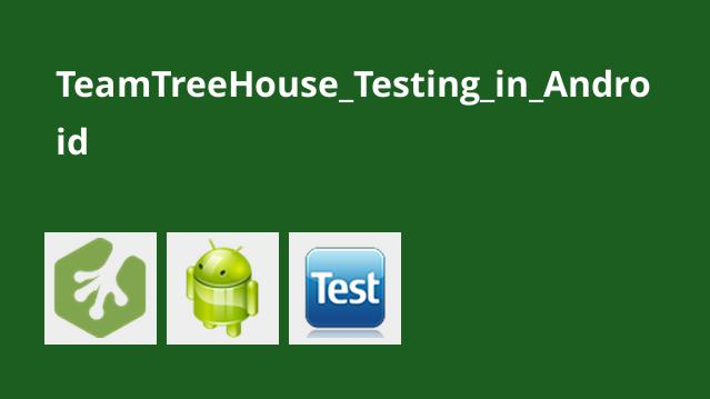 TeamTreeHouse_Testing_in_Android