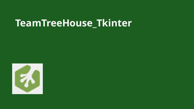 آموزش Tkinter