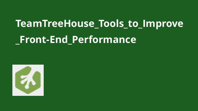 آموزش ابزارها برای بهیود عملکردFront-End