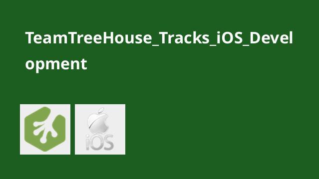 آموزش برنامه نویسی iOS از TreeHouse