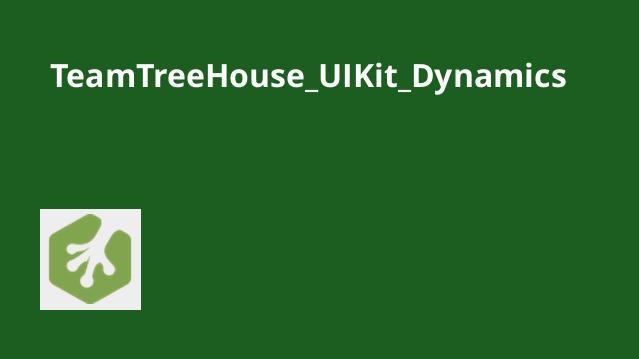کارگاه آشنایی با UIKit Dynamics