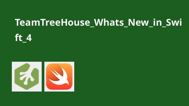 آموزش ویژگی های جدید درSwift 4