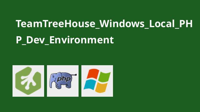 آموزش ویندوز – محیط توسعه محلی PHP