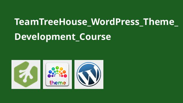 آموزش ایجاد و توسعه تم WordPress