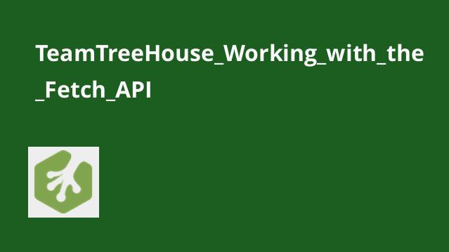 آموزش کار باFetch API