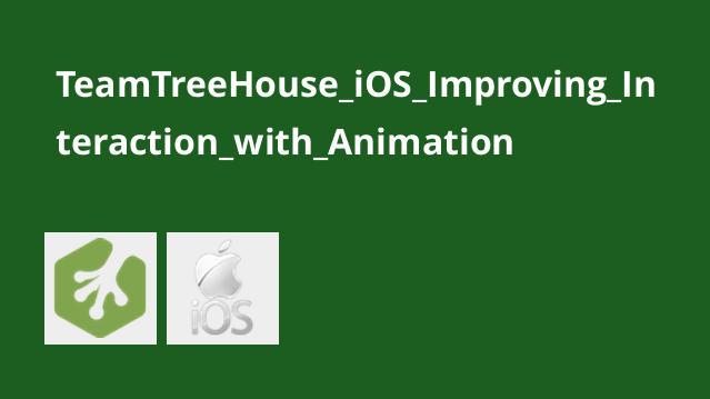 آموزش بهبودتعامل iOS با انیمیشن