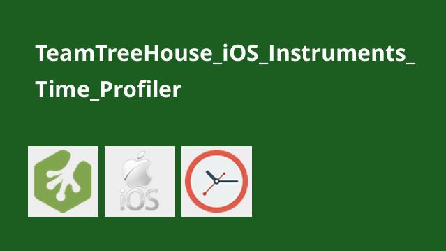 آموزش ابزار Time Profiler در iOS