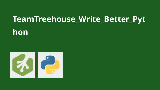 کدنویسی بهتر با Python