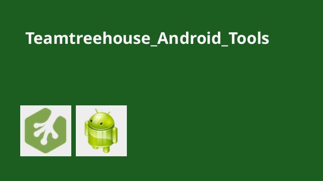 معرفی ابزارهای برنامه نویسی Android