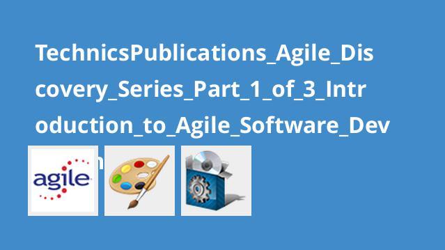 آموزش Agile– بخش 1 – توسعه نرم افزار Agile
