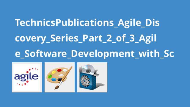 آموزشAgile – بخش 2 –توسعهAgile باScrum