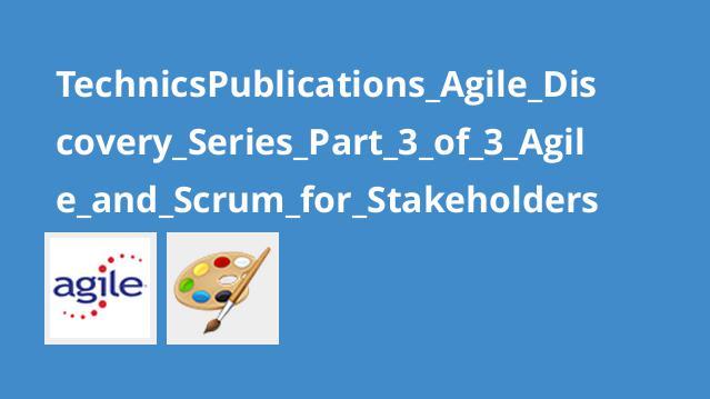 آموزشAgile – بخش 3 –Agile و Scrum برایسهام داران