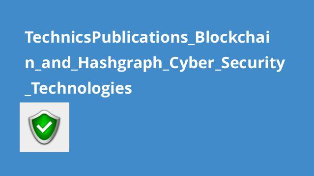 آموزشBlockchain و فن آوری های امنیت سایبری هشگراف