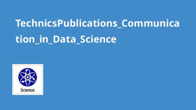 آموزش ارتباطات در علم داده