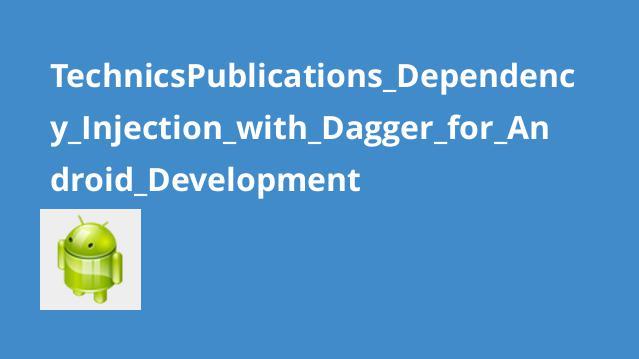 آموزش تزریق وابستگی باDagger برای توسعه اندروید