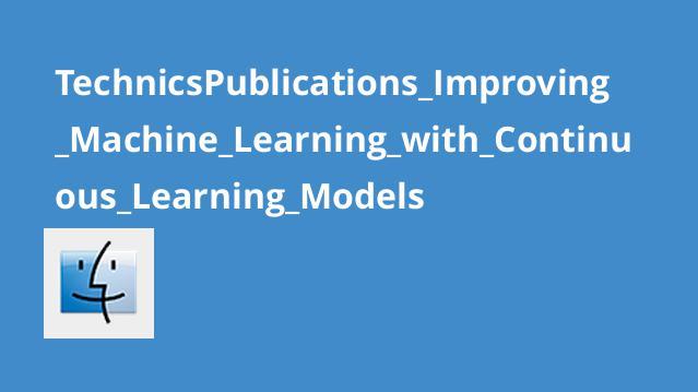 آموزشبهبود یادگیری ماشینی با مدل های یادگیری مداوم
