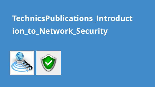 آشنایی با امنیت شبکه