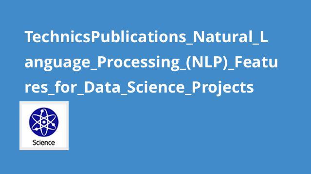 آموزش ویژگی های پردازش زبان طبیعی(NLP) برای پروژه های علم داده