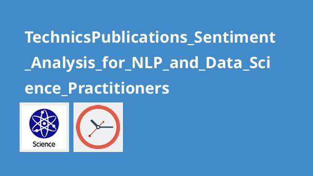 آموزش تجزیه و تحلیل احساسات برای متخصصان NLP و علم داده