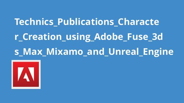 آموزش ایجاد کاراکتر باAdobe Fuse، 3ds Max، Mixamo و Unreal Engine 4
