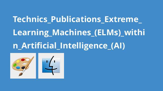 آموزش ماشین های یادگیری افراطی (ELMs) با هوش مصنوعی(AI)